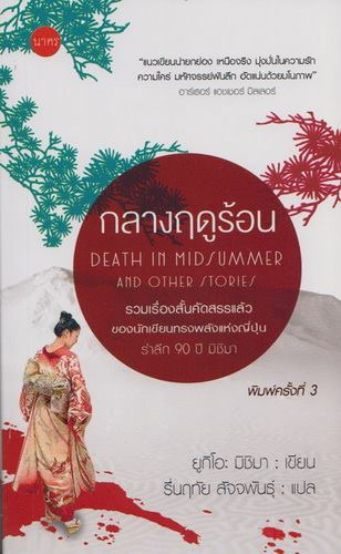 กลางฤดูร้อน (Death in Midsummer and Other Stories) [mr04]