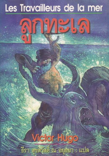 ลูกทะเล (Les Travailleurs de la mer) ของ วิกตอร์ อูโก (Victor Hugo)