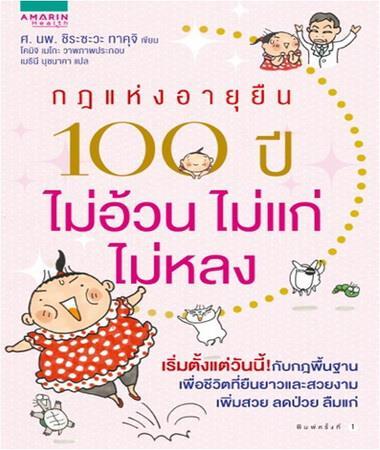 กฎแห่งอายุยืน 100 ปี ไม่อ้วน ไม่แก่ ไม่หลง [mr01]