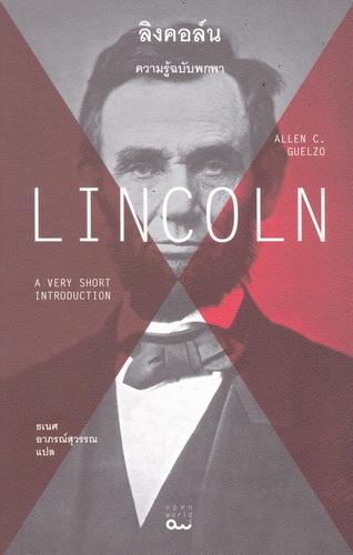 ลิงคอล์น ความรู้ฉบับพกพา (Lincoln: A Very Short Introduction)