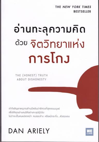 อ่านทะลุความคิด ด้วยจิตวิทยาแห่งการโกง (The Honest Truth About Dishonesty)