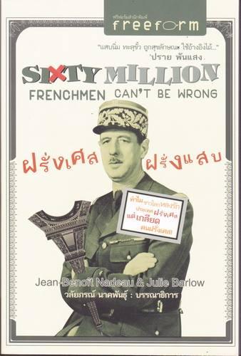 ฝรั่งเศส ฝรั่งแสบ (Sixty Million Frenchmen Can't Be Wrong)