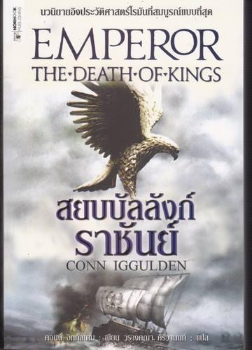 สยบบัลลังก์ราชันย์ (Emperor: The Death of Kings) ของ คอนน์ อิกกัลเดน (Conn Iggulden)