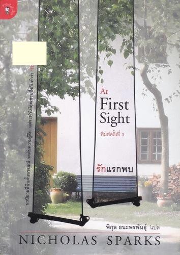 รักแรกพบ (At First Sight) ของ นิโคลัส สปาร์กส์ (Nicholas Sparks)