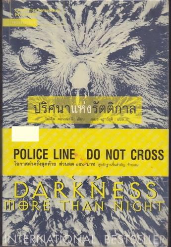 ปริศนาแห่งรัตติกาล (A Darkness More Than Night)