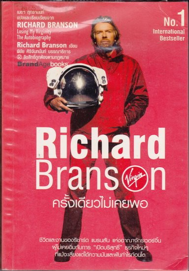 Richard Branson ครั้งเดียวไม่เคยพอ (Richard Branson: Losing My Virginity - The Autobiography)