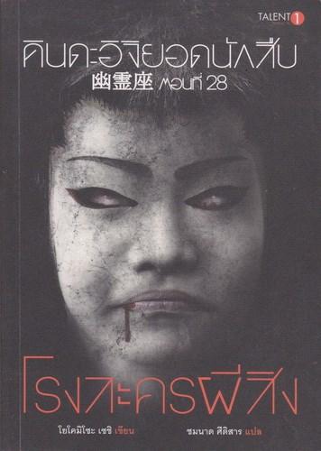 คินดะอิจิยอดนักสืบ ตอนที่ 28 โรงละครผีสิง