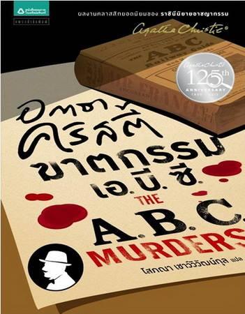 ฆาตกรรมเอบีซี (The A.B.C. Murders) [mr01]