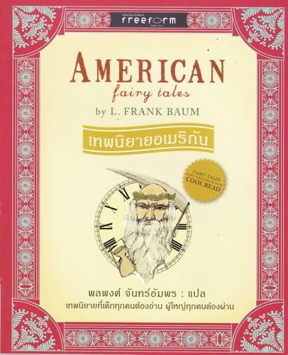 เทพนิยายอเมริกัน (American Fairy Tales)