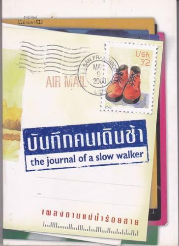 บันทึกคนเดินช้า (The Journal of a Slow Walker)