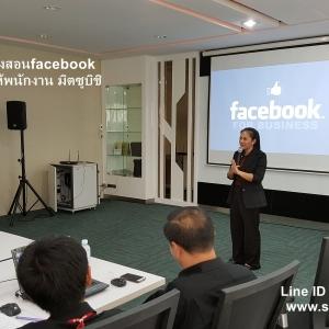 อาจารย์ใบตองสอนเทคนิคการเพิ่มยอดขายออนไลน์สำหรับองค์กรผ่านเฟสบุ๊คให้ฝ่ายขาย และฝ่ายการตลาดพนักงานมิตซูบิชิ รีพับลิค
