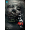 เล่นแร่แปรศพ (The Cabinet of Curiosities) (Pendergast Series #3)