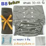 ผ้าอ้อมผู้ใหญ่ B8 เอว 30-48นิ้ว ขอบขา3ชั้น ยืดพิเศษ+แผ่นซับชาโคล -Grey