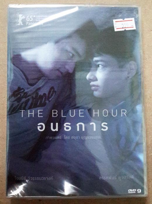 (DVD) อนธการ (2015) The Blue Hour