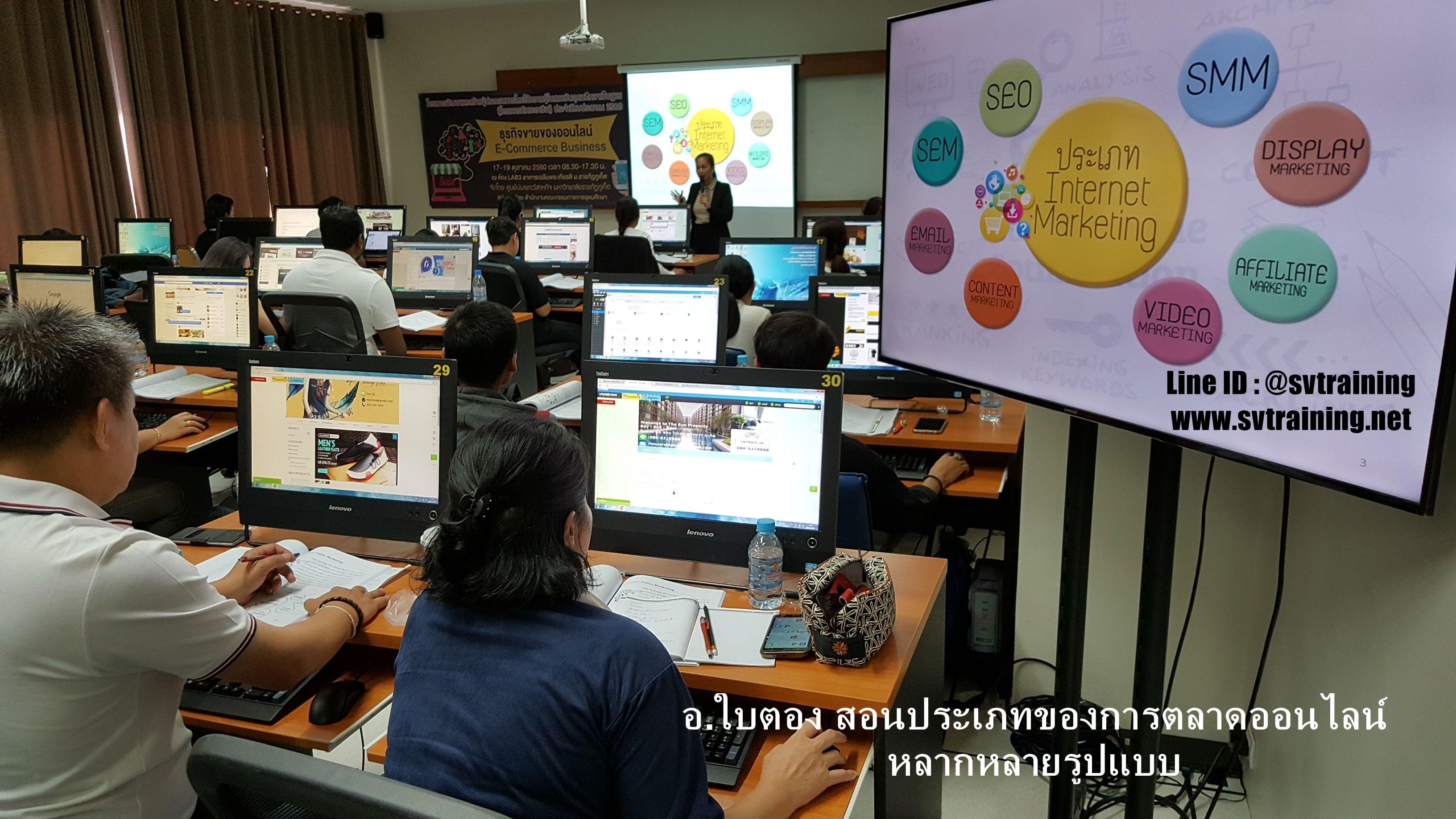 เรียนการตลาดออนไลน์ภาคปฏิบัติกับอาจารย์ใบตอง