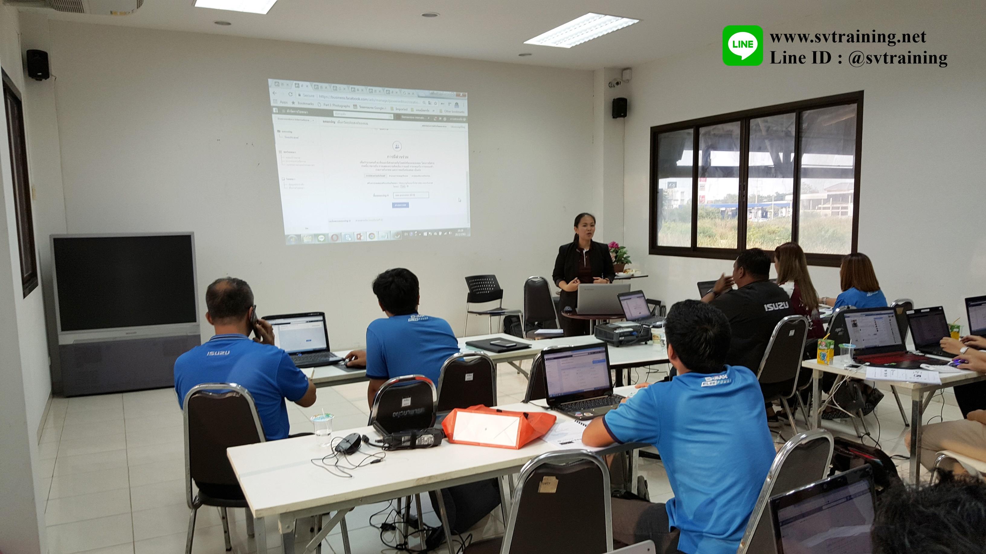 สอนการตลาดออนไลน์โดยอาจารย์ใบตอง