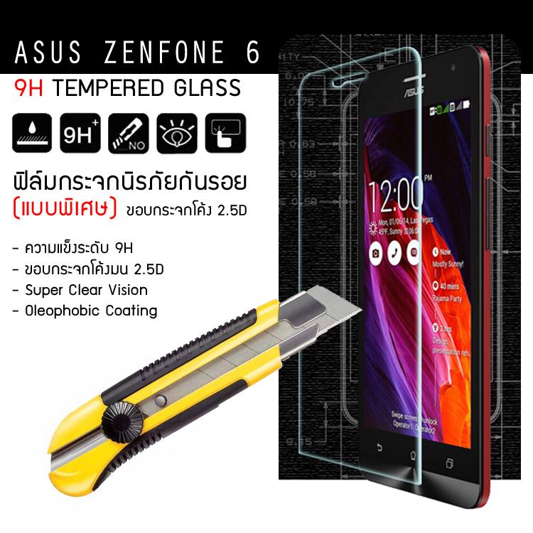 ฟิล์มกระจกนิรภัย-กันรอย ASUS Zenfone 6 Tempered Glass 9H ขอบมน 2.5D