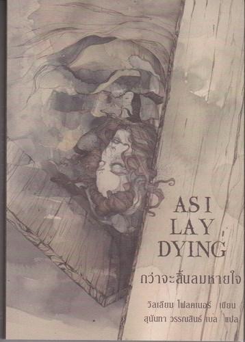 กว่าจะสิ้นลมหายใจ (As I Lay Dying) ของ วิลเลียม โฟลคเนอร์ (William Faulkner)