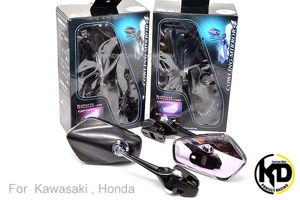 กระจกติดหน้ากาก v.2 Napoleon ทรง sport Kawasaki , Honda