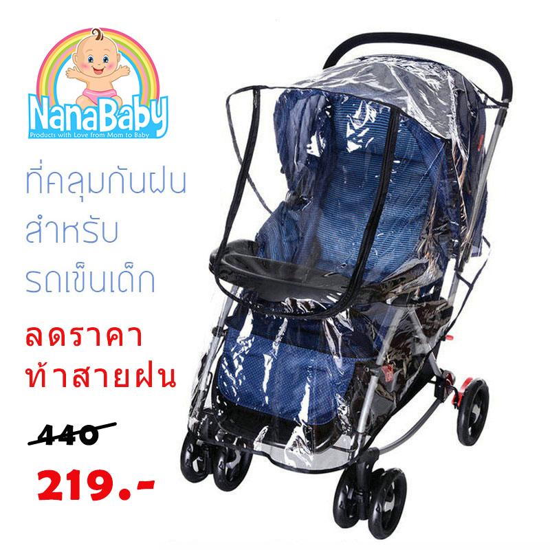 ผ้าคลุมรถเข็นเด็กกันฝน NanaBaby อย่างดี มีซิปเปิดด้านหน้าและเทปตีนตุ๊กแกด้านหลัง