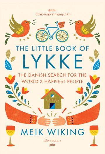 ลุกกะ: วิถีความสุขจากทุกมุมโลก (The Little Book of Lykke: The Danish Search for the World's Happiest People)