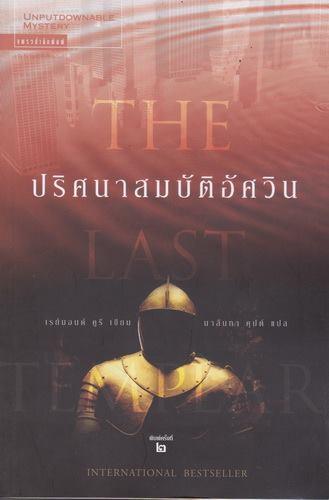 ปริศนาสมบัติอัศวิน (The Last templar)