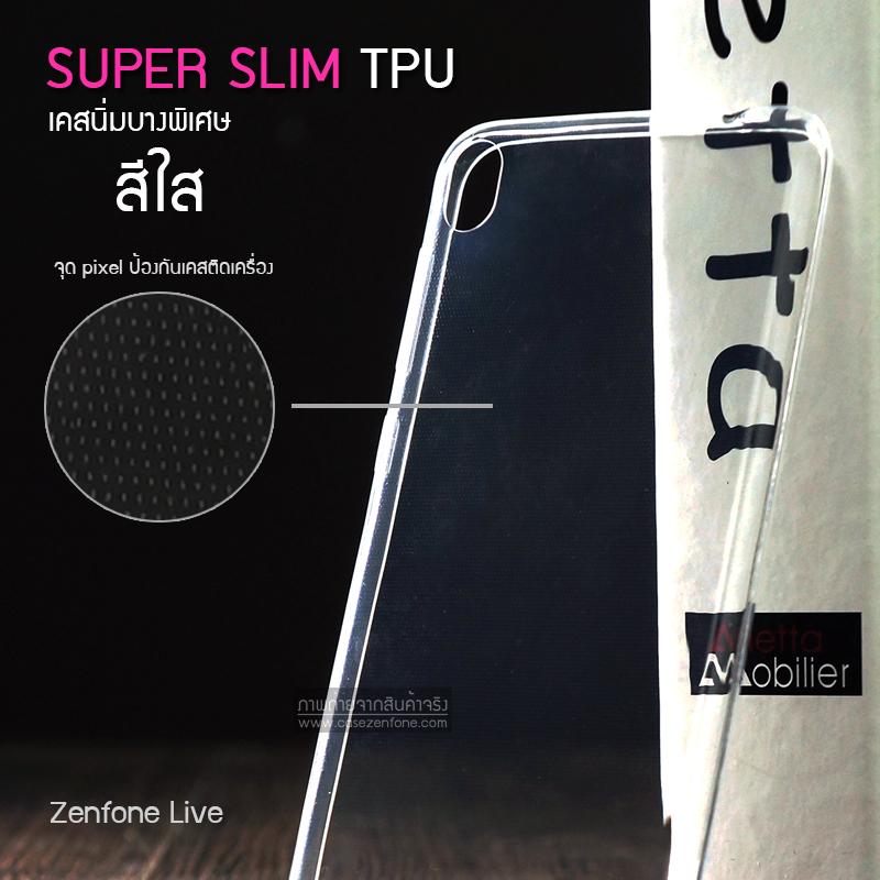 เคส Zenfone Live (ZB501KL) เคสนิ่ม Super Slim TPU บางพิเศษ พร้อมจุด Pixel ขนาดเล็กด้านในเคสป้องกันเคสติดกับตัวเครื่อง สีใส