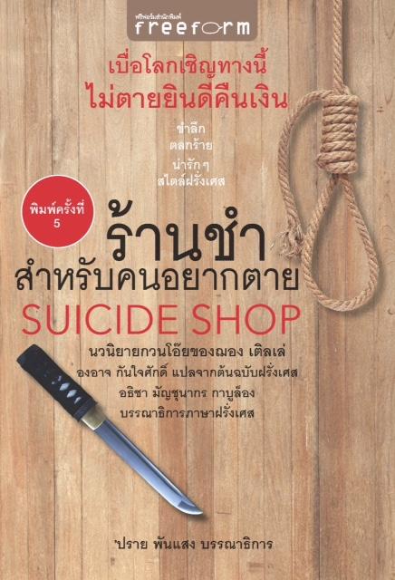 ร้านชำสำหรับคนอยากตาย (Suicide Shop)