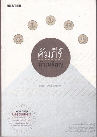 คัมภีร์ห้าเหรียญ (ฉบับปรับปรุง) (โดย ดำรงค์ วงษ์โชติปิ่นทอง)