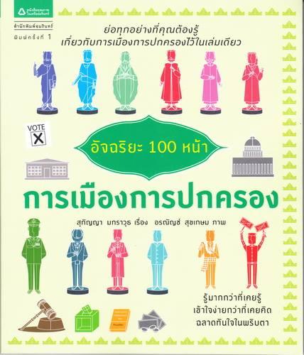 อัจฉริยะ 100 หน้า การเมืองการปกครอง