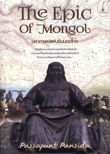 มหากาพย์แผ่นดินมองโกล (The Epic of Mongol)