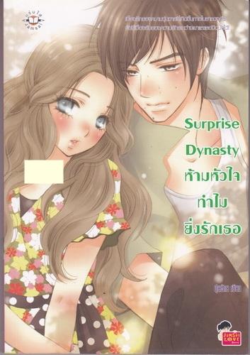 Surprise Dynasty ห้ามหัวใจทำไมยิ่งรักเธอ (แจ่มใส) ของ ปุยฝ้าย