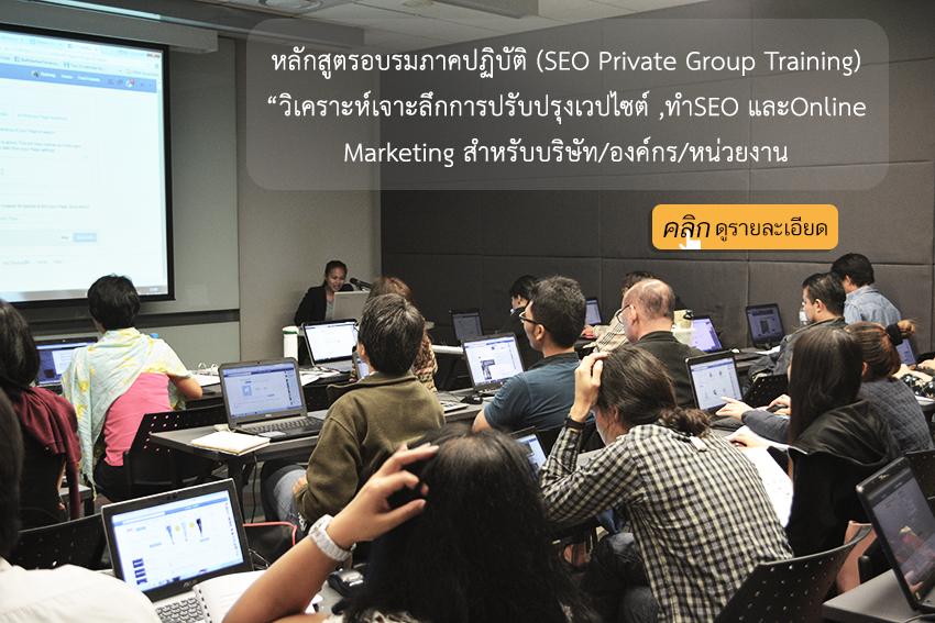 ฝึกอบรมการตลาดออนไลน์ด้วยSEOสำหรับบริษัทและองค์กรต่างๆ