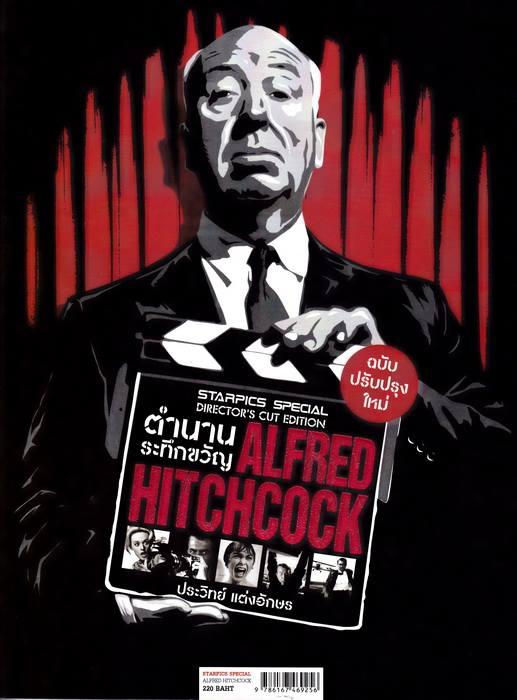 ตำนานระทึกขวัญ Alfred Hitchcock (Starpics Special Director's Cut Edition)