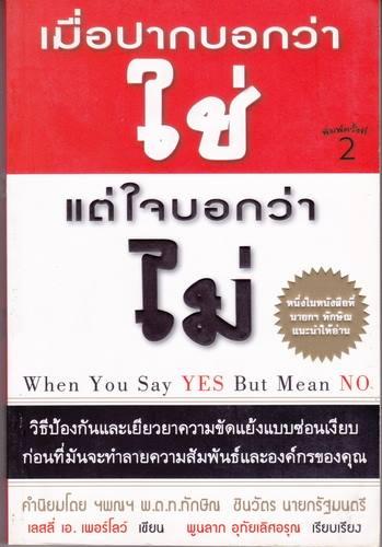 เมื่อปากบอกว่าใช่ แต่ใจบอกว่าไม่ (When You Say Yes But Mean No) (วีเลิร์น)