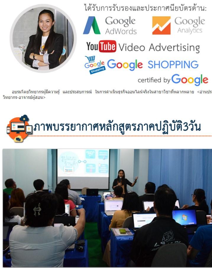 เรียนขายของออนไลน์กับอาจารย์ใบตองมีGoogle_Certificate