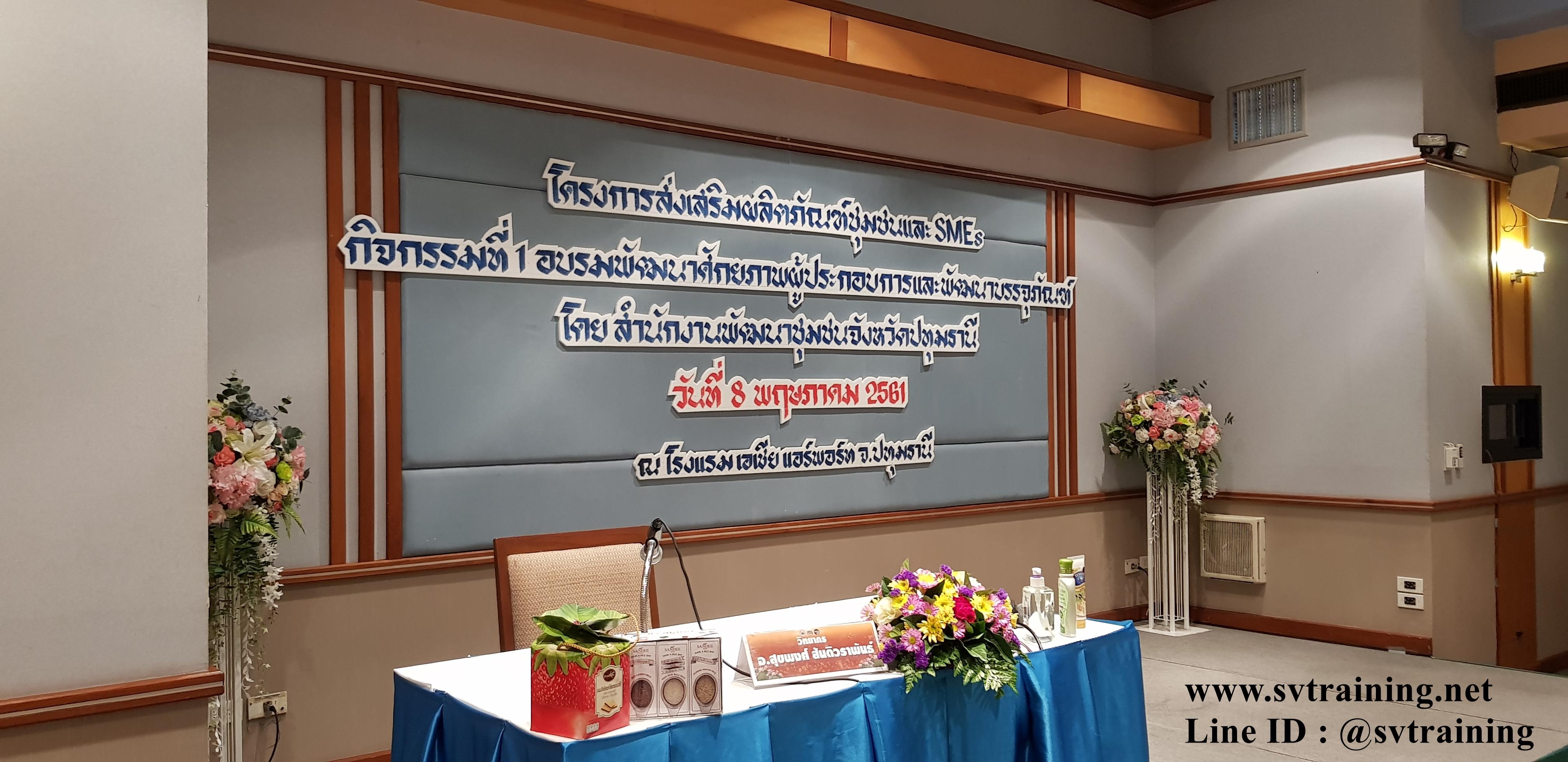 สอนE-Commerce และ การตลาดออนไลน์เพื่อบุกตลาดAEC
