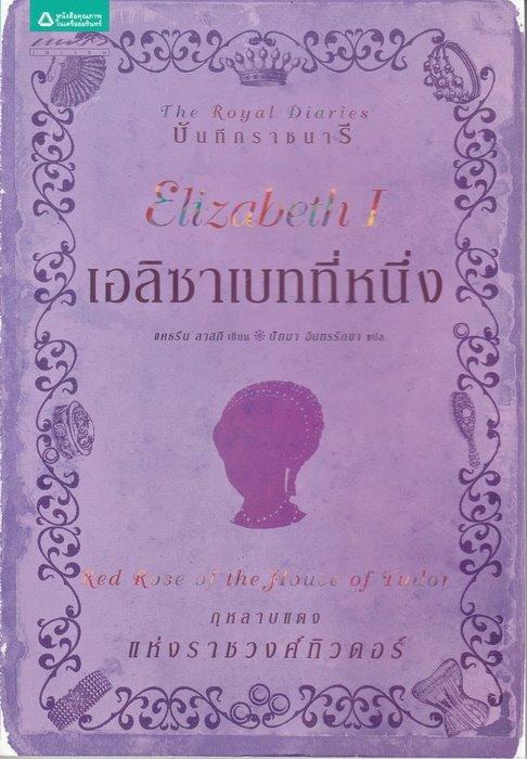 บันทึกราชนารี เอลิซาเบทที่หนึ่ง กุหลาบแดงแห่งราชวงศ์ทิวดอร์ (The Royal Diaries: Elizabeth I)