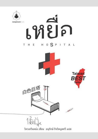 เหยื่อ (The Hospital)