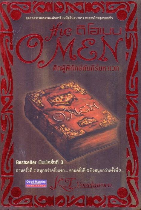 ดิโอเมน ศึกผู้พิทักษ์คัมภีร์มหาเวท (The Omen)