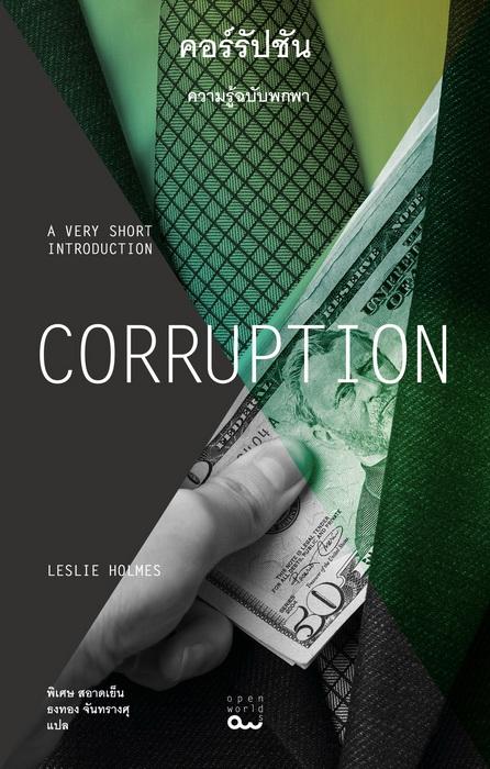 คอร์รัปชัน: ความรู้ฉบับพกพา (Corruption: A Very Short Introduction)