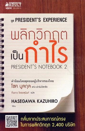 พลิกวิกฤตเป็นกำไร (President's Notebook 2) (President's Experience Series)