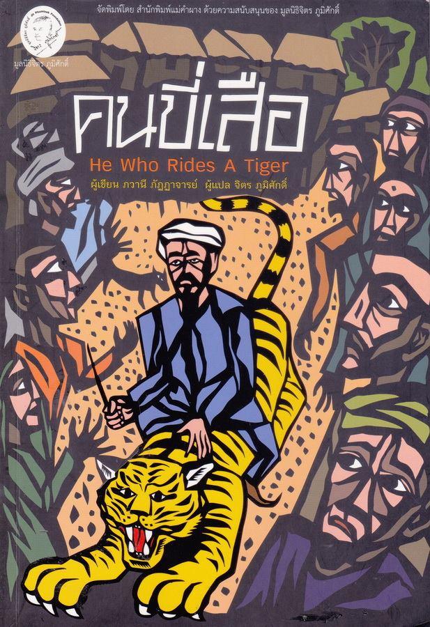 คนขี่เสือ (He Who Rides A Tiger)