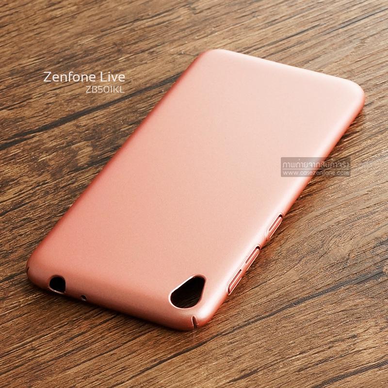 เคส Zenfone Live (ZB501KL) เคสแข็งสีเรียบ คลุมขอบ 4 ด้าน สีชมพู