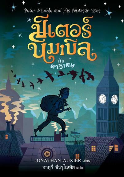 ปีเตอร์ นิมเบิลกับตาวิเศษ (Peter Nimble and His Fantastic Eyes) (Peter Nimble Series #1)