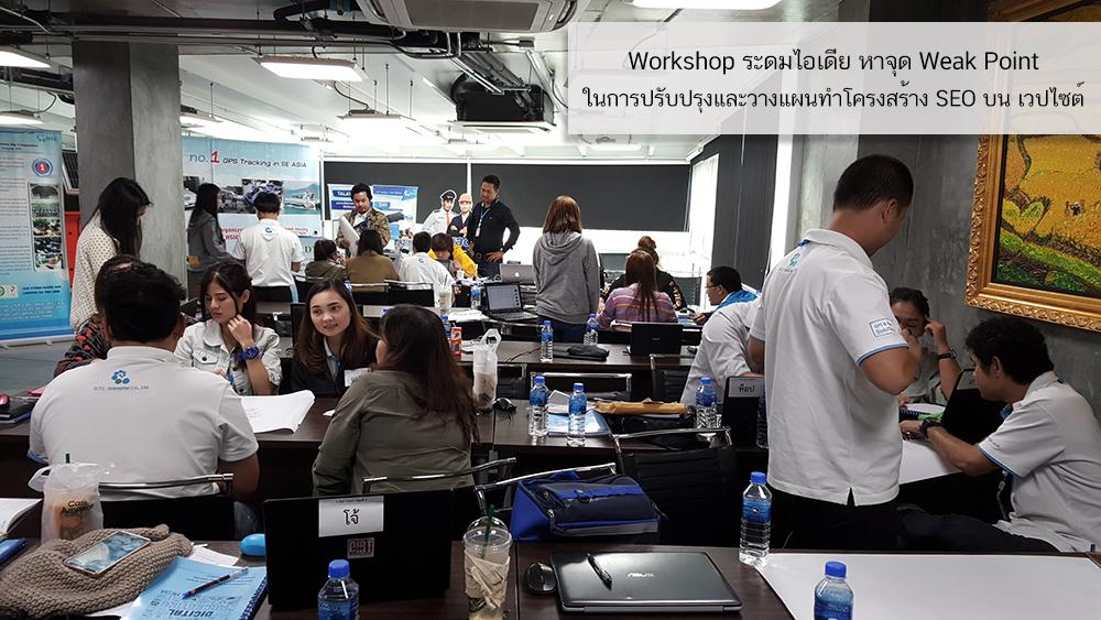 เรียน online marketing และ เรียน SEO พร้อม workshop เข้าใจง่าย สนุก