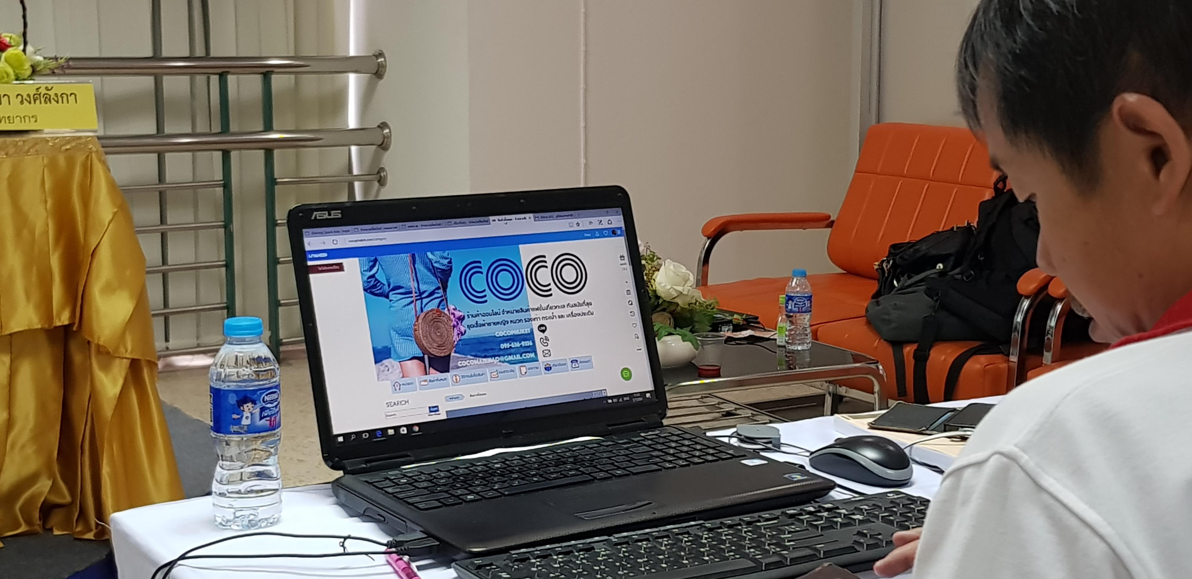 อบรมหลักสูตรสอนขายของออนไลน์และการตลาดออนไลน์โดยอาจารย์ใบตอง