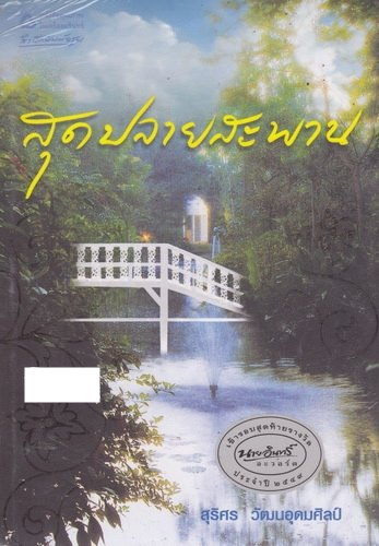 สุดปลายสะพาน (ของ สุสิศร วัฒนอุดมศิลป์)