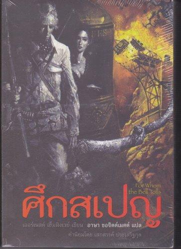 ศึกสเปญ (For Whom the Bell Tolls) ของ เออร์เนสต์ เฮมิงเวย์ (Ernest Hemingway)