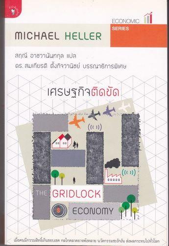 เศรษฐกิจติดขัด (The Gridlock Economy)